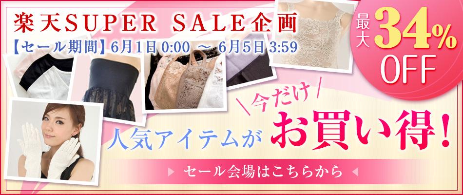 super_sale1405